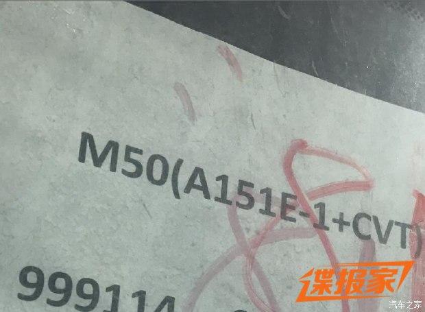 有望今夏上市 北汽威旺M50F自动挡谍照